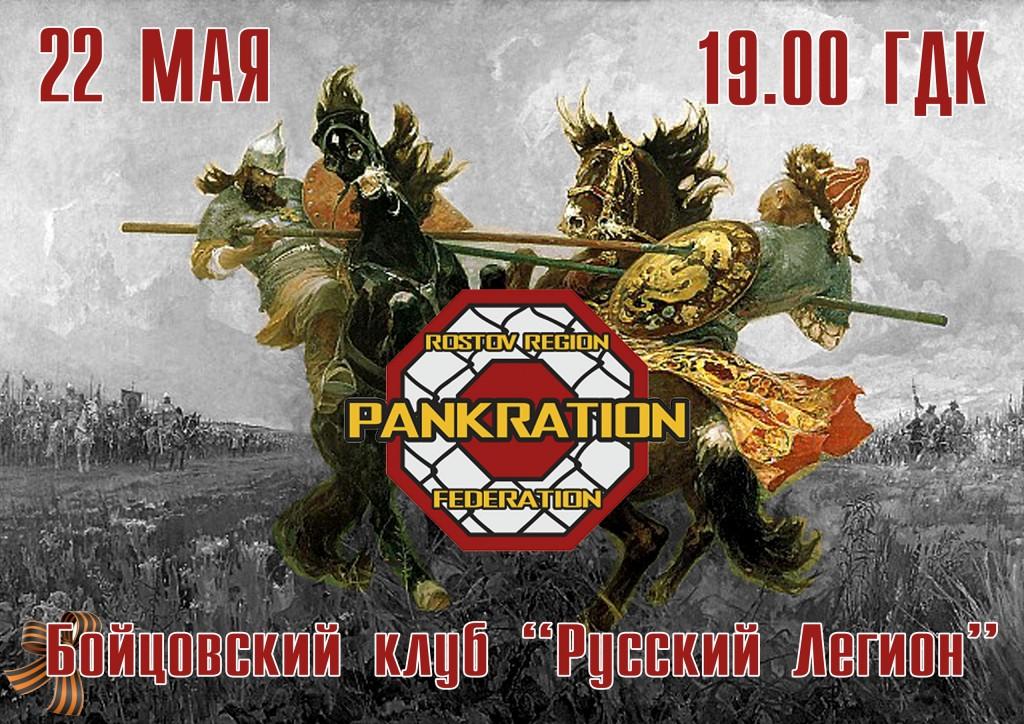Народный чемпионат №15 22 мая 2015