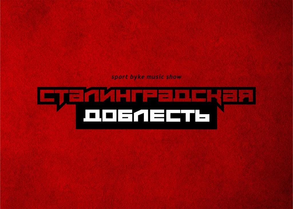 Сталинградская доблесть_логотип