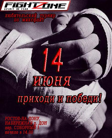 турнир 14 июня