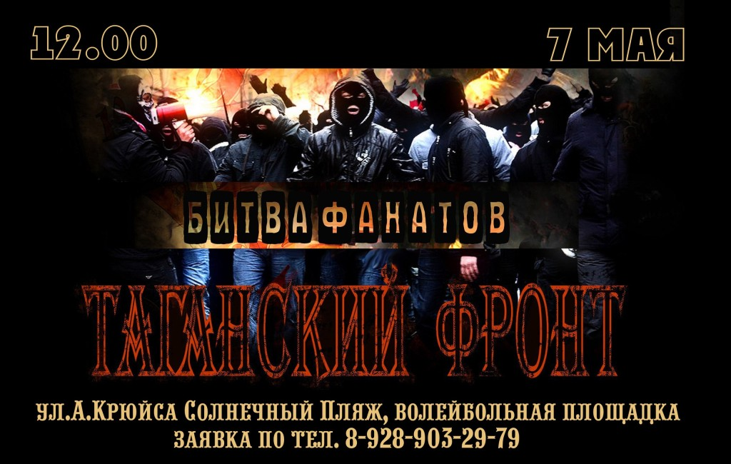Битва фанатов, плакат, 7 мая 2016