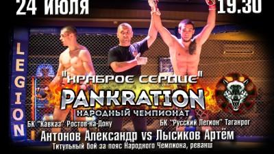 Народный чемпионат ХРАБРОЕ СЕРДЦЕ